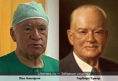 Кардиохирург Лео Бокерия и 31-й президент США Герберт Гувер