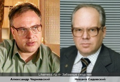 Актер Александр Чернявский и физик Михаил Садовский