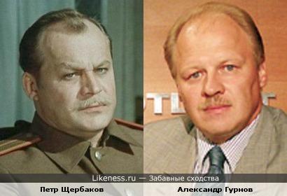 Петр Щербаков и Александр Гурнов