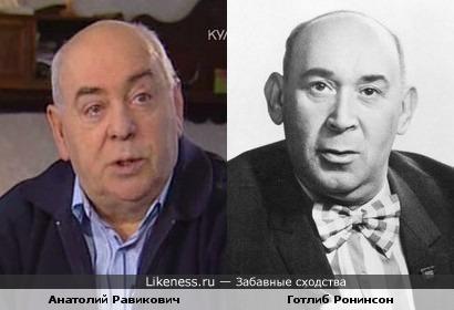 Анатолий Равикович и Готлиб Ронинсон