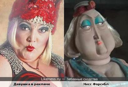 """Девушка из рекламы кабаре похожа на мисс Форсибл из """"Коралина в Стране Кошмаров"""""""