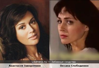 Анастасия Заворотнюк и Оксана Слободенюк