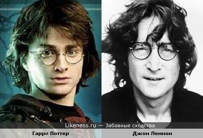 Гарри Поттер и Джон Леннон