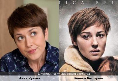 Анна Кузина и Моника Беллуччи