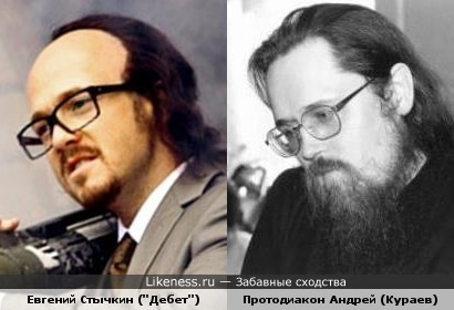 "Евгений Стычкин (""Дебет"") и протодиакон Андрей (Кураев)"