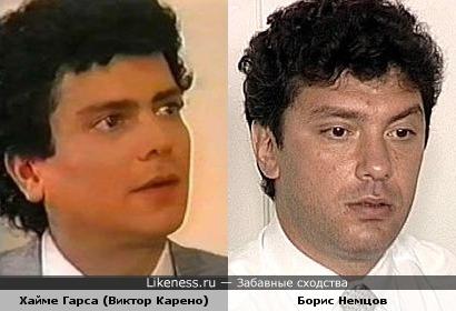 Хайме Гарса и Борис Немцов