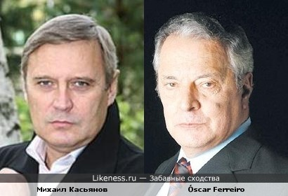 Михаил Касьянов и Оскар Феррейро