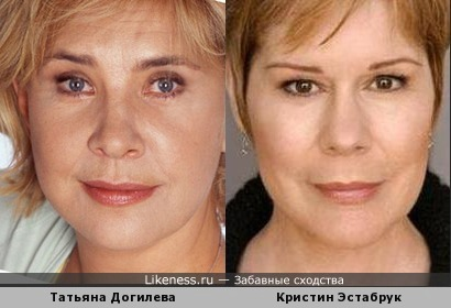 Татьяна Догилева и Кристин Эстабрук