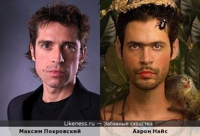 Максим Покровский и Аарон Найс (в образе)