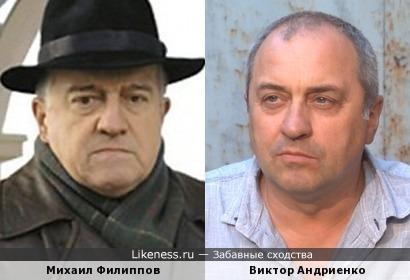 Михаил Филиппов и Виктор Андриенко