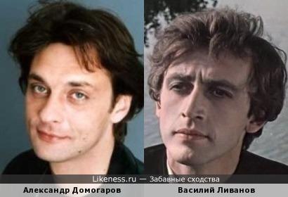 Александр Домогаров и Василий Ливанов