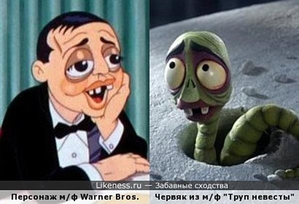 """Персонаж м/ф компании Warner Bros. похож на червяка из м/ф """"Труп невесты"""""""