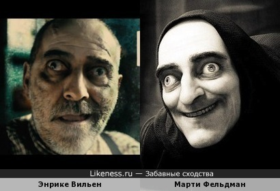 Энрике Вильен и Марти Фельдман