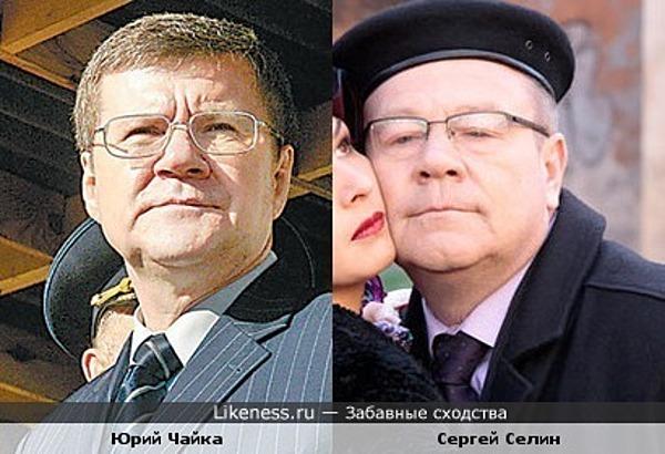 Генпрокурор Юрий Чайка и актер Сергей Селин