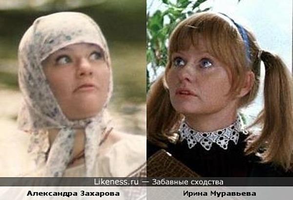 Александра Захарова похожа на Ирину Муравьеву