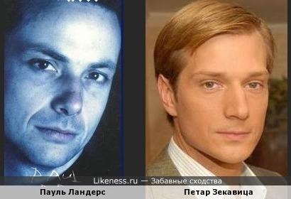 Петар Зекавица похож на Пауля Ландерса