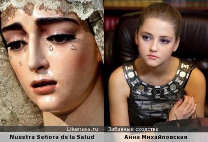 Анна Михайловская похожа на деву Марию Nuestra Señora de la Salud