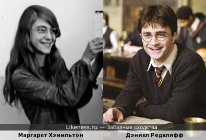 Маргарет Хэмильтон похожа на Дэниела Редклиффа в образе Гарри Поттера