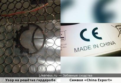 Узор на решётке похож на символ маркировки китайской продукции