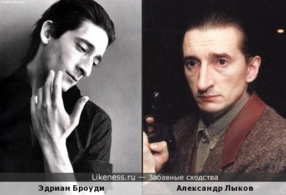 Эдриан Броуди похож на Александра Лыкова
