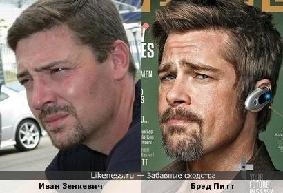 Иван Зенкевич похож на Брэда Питта