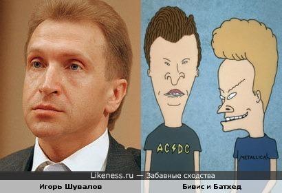 Игорь Шувалов похож на гибрид Бивиса и Батхеда