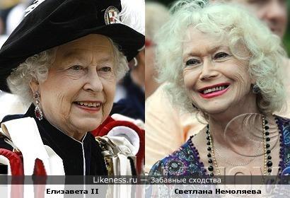 Елизавета II чем-то напоминает временами Светлану Немоляеву