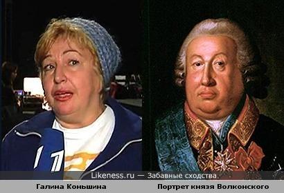 Портрет князя Волконского напомнил Галину Коньшину!