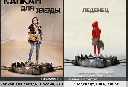 Создатели российского мини-сериала недолго парились над постером!!!