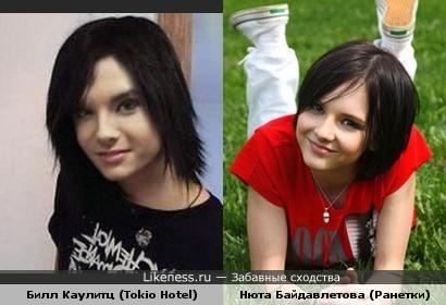 Нюта Байдавлетова (Ранетки) похожа на Билла Каулитца (Tokio Hotel)