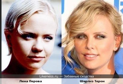 А еще Лена Перова может быть похожа на Шарлиз Терон... иногда...