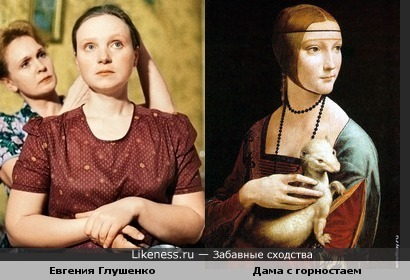 Евгения Глушенко похожа на даму с горностаем Леонардо да Винчи