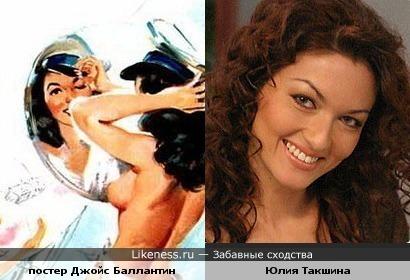 Девушка с постера Джойс Баллантин похожа на Юлию Такшину