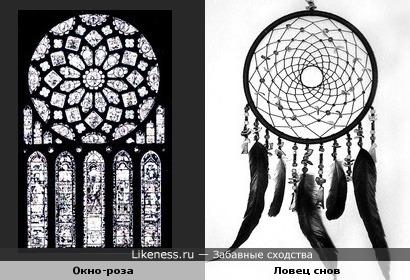 Окно готического собора и индейский талисман