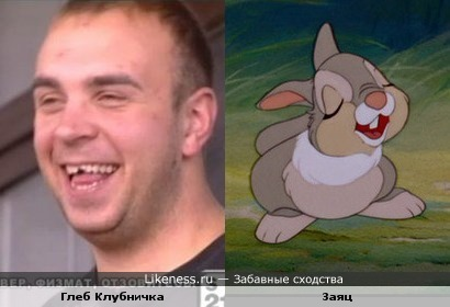 "А по-моему Глеб Клубничка похож на зайца из ""Бемби"""
