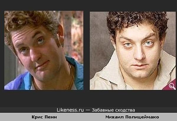Крис Пенн похож на Михаила Полицеймако