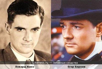 Ховард Хьюз похож на Егора Бероева