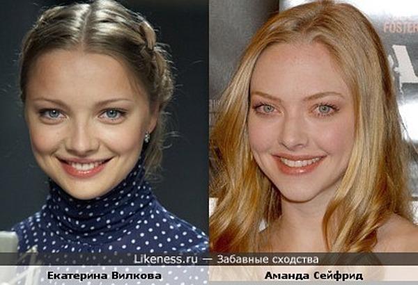 Екатерина Вилкова похожа на Аманду Сейфрид