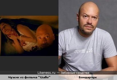"""Какой то мужик из воспоминаний полицейского в фильме """"Джалло"""