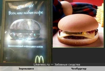 """Зернышко на рекламе """"Мак кофе"""