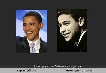 Обама похож на молодого Петросяна