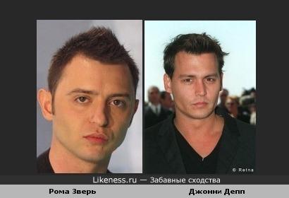 Рома Зверь и Джонни Депп похожи выражением лица