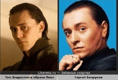 Том Хиддлстон в фильме «Тор» очень похож на Сергея Безрукова