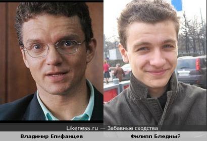 Владимир Епифанцев и Филипп Бледный