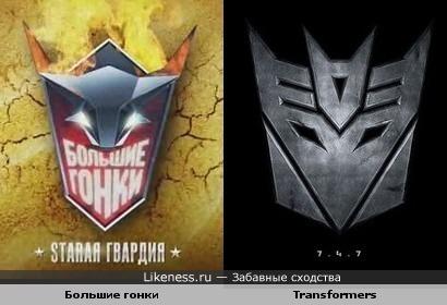 Логотип передачи Большие Гонки похож на логотип Transformers