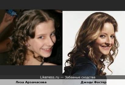 Актриса Лиза Арзамасова похожа на актрису Джоди Фостер