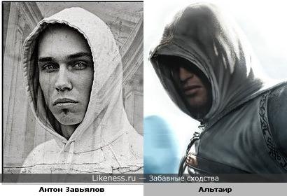 Антон Завьялов похож на Альтаира (Assassins creed)