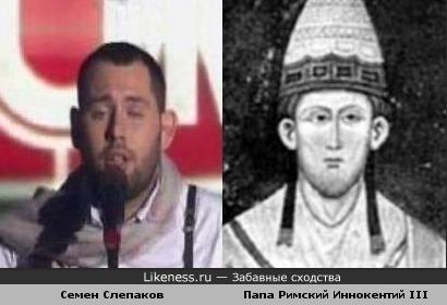 Юморист Семен Слепаков похож на Папу Римского Иннокентия III
