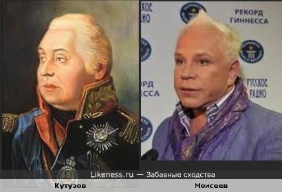 """Фельдмаршал Кутузов и """"кагбэ"""" певец Моисеев"""