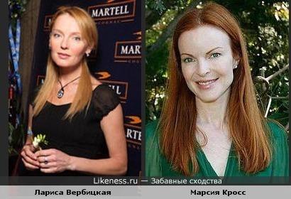Лариса Вербицкая похожа на Марсию Кросс